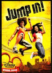 Прыгай!