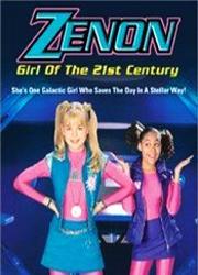 Ксенон: Девушка 21 века