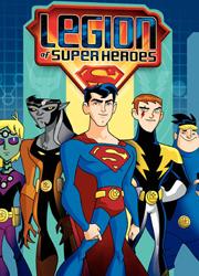 Легион Супер Героев