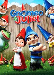 Гномео и Джульетта